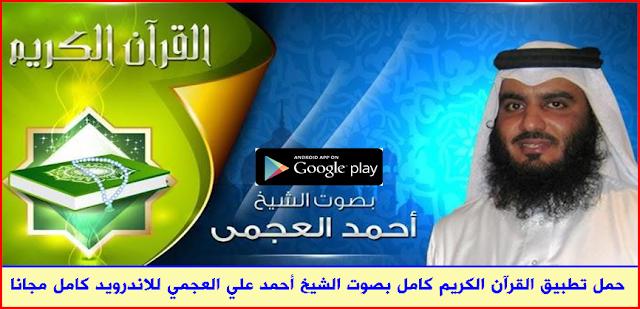القرآن الكريم كامل بصوت فضيلة الشيخ أحمد بن العجمي