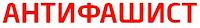http://antifashist.com/item/kartavyj-i-bulkayushhij-shou-na-dvoih.html