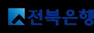 전북은행 대출