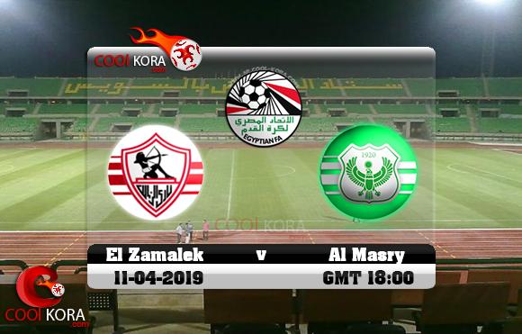 مشاهدة مباراة المصري والزمالك اليوم 11-4-2019 في الدوري المصري