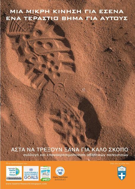 Πρόγραμμα για το Περιβάλλον στον Μαραθώνιο Ναυπλίου