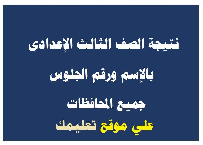 نتيجة الشهادة الإعدادية بالإسم الترم الأول 2021 محافظة الدقهلية والقليوبية والغربية