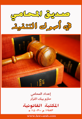 كتاب صديق المحامي pdf