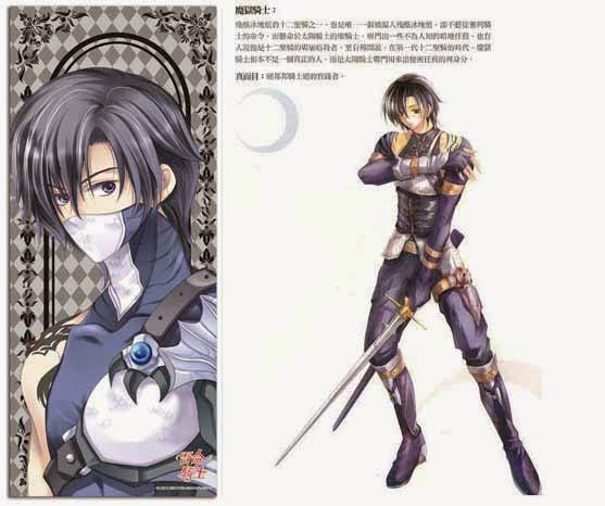the legend of sun knight   yu wo my gallery Home Book novel you can't go home again