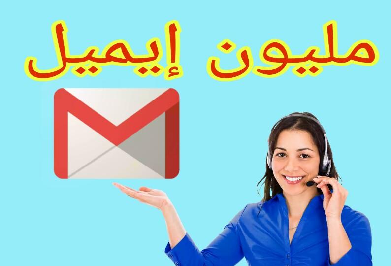 اليك مليون إيميل عربي قم باستخدامهم في التسويق الالكتروني