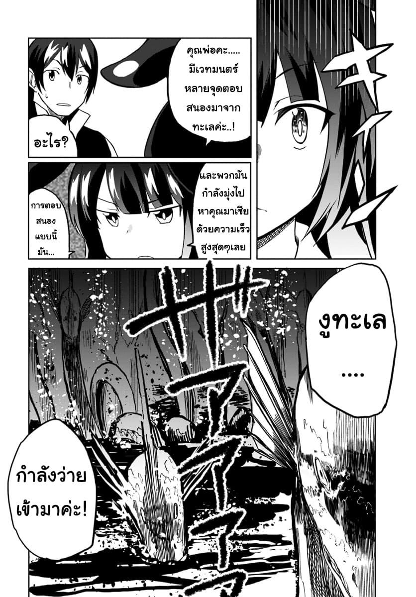 อ่านการ์ตูน Magi Craft Meister ตอนที่ 24 หน้าที่ 33