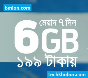 Grameenphone-GP-6GB-199Tk-Internet-Offer