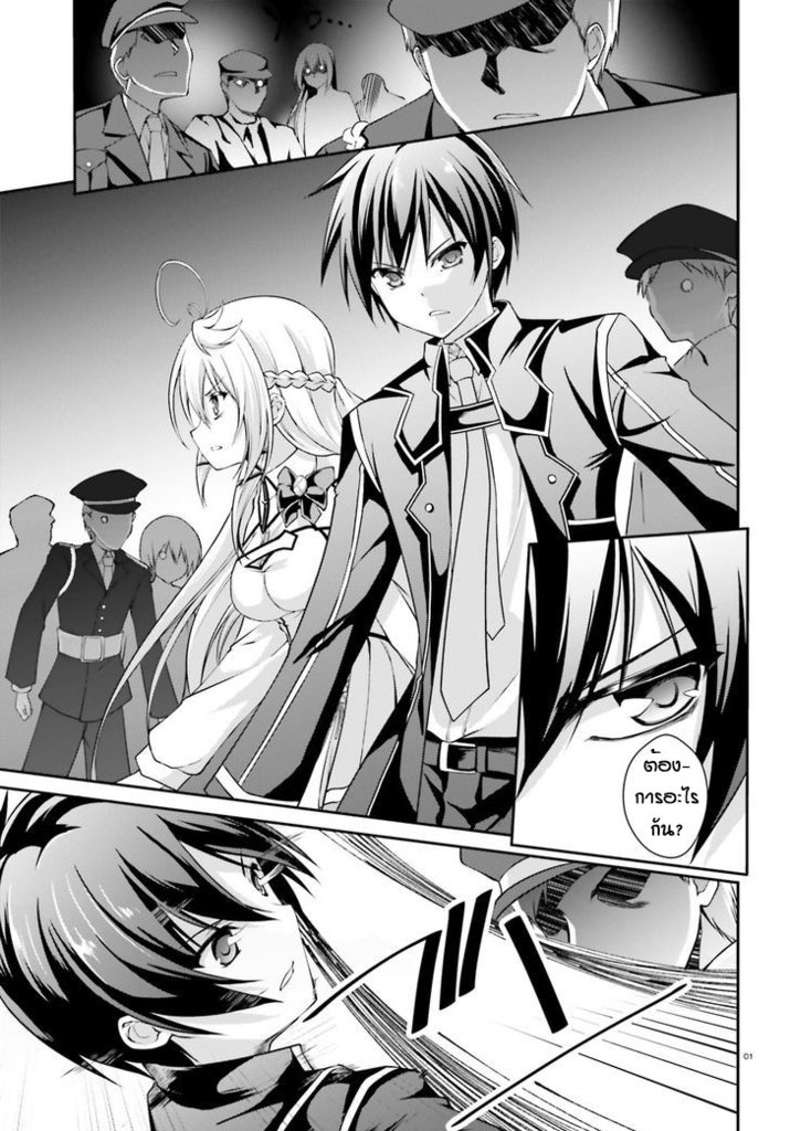 Izure Shinwa no Houkago Sensou - หน้า 1