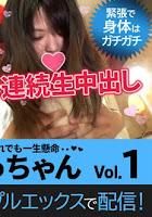 XXX-AV 23682 初撮り素人娘!初3Pで連続中出し 不慣れでも一生懸命 なっちゃん Vol.01