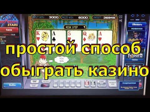 как обыграть казино азино777