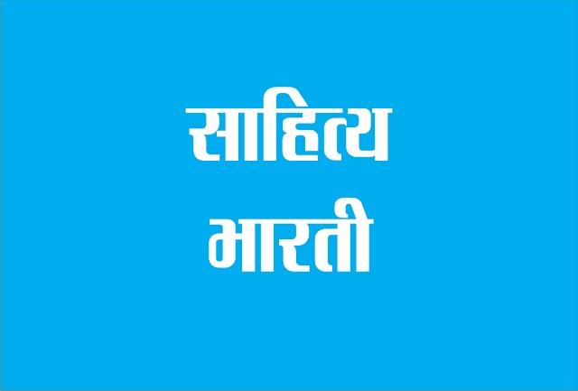 भारतीय समाज में नारी- भारतीय साहित्य