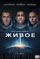 Живое фильм 2017