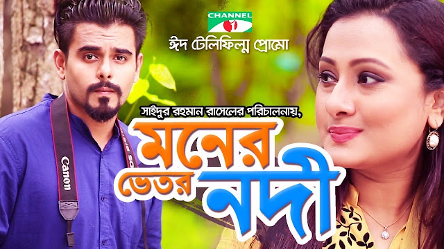 Moner Vitor Nodi (2017) Bangla Eid Telefilm Promo Ft. Siam & Purnima HD