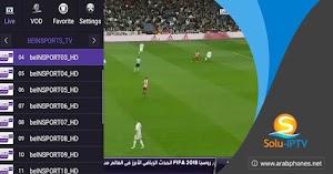تحميل تطبيق Solu IPTV مع كود التفعيل لمشاهدة كل القنوات