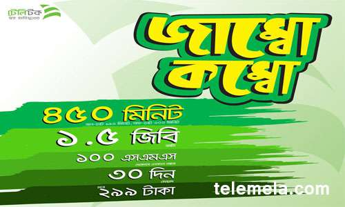 Teletalk Jumbo Combo bundle offer