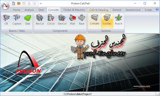 prokon v2.6  - برنامج البروكون عملاق التصميم في احدث اصداراته