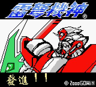 【GBC】雷弩機神繁體中文版,懷舊的機器人動作遊戲!