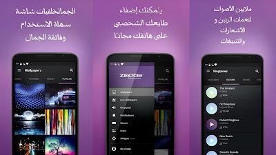 تحميل أخر إصدار تطبيق ZEDGE للايفون و الأندرويد و تمتع باجمل الخلفيات و نغمات الرنين و الثيمات لهاتفك الذكي