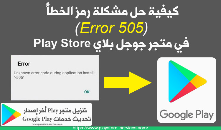 مشكلة رمز الخطأ Error 505 في متجر جوجل بلاي