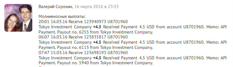 Отзыв о проекте Tokyo Investment Company