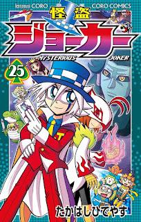 """""""Kaito Shonen Joker"""" el nuevo manga de Hideyasu Takahashi"""