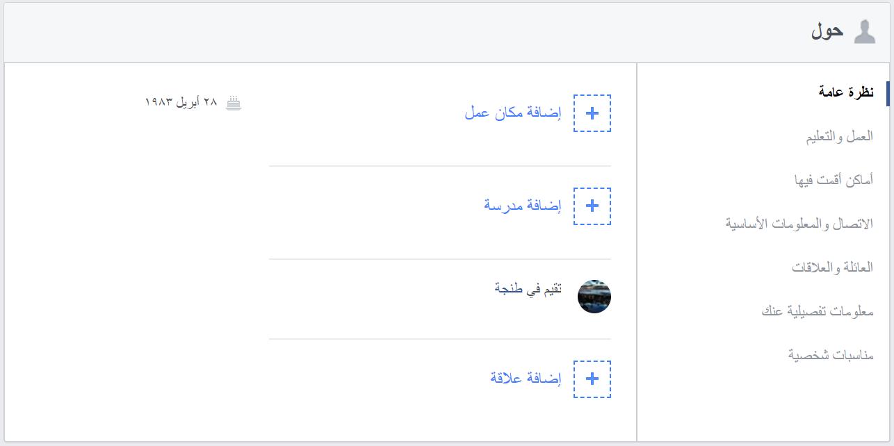 تعديل تفضيلات إعلانات حسابك الفيسبوك