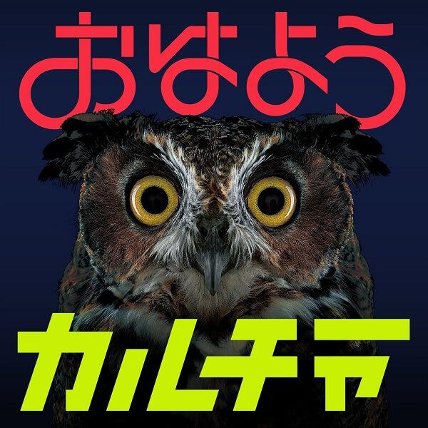 go!go!vanillas – おはようカルチャー Lyrics MV 歌詞