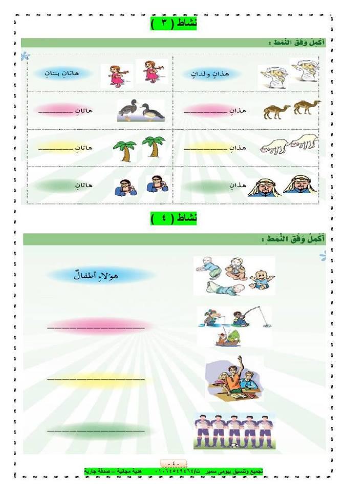 كراسة الانشطة والاساليب والتراكيب فى اللغة العربية (اولى - ثانية - ثالثة)ابتدائى