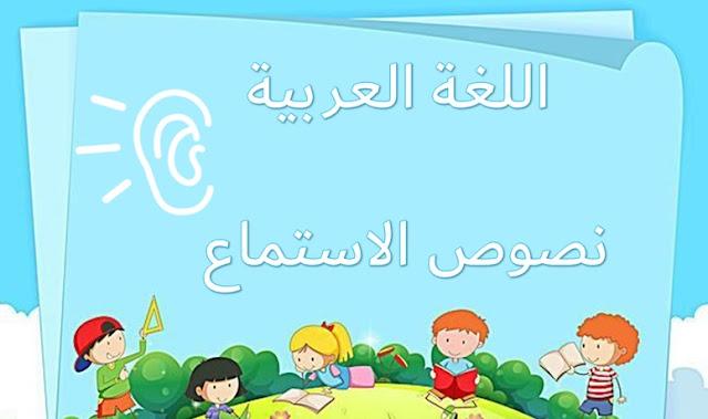 نص الاستماع المزارعة ومدير الشركة في اللغة العربية للصف السادس