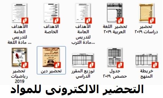 """دفتر التحضير الالكترونى لجميع المواد """" لغة عربية - دراسات اجتماعية - رياضيات - علوم - دين """" والاهداف وخرائط المنهج هنااااا"""