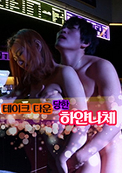Nonton Semi White Nude Take Down (2016) Movie Sub Indonesia