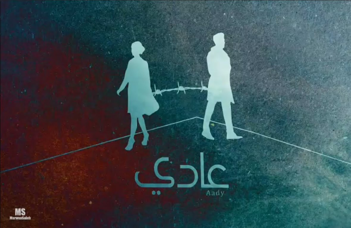 كلمات اغنية احمد كامل - عادي 2018