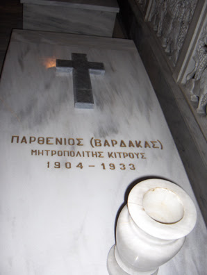 Παρθένιος Βαρδάκας. Σαν σήμερα πεθαίνει ο πρώτος Μητροπολίτης της Κατερίνης