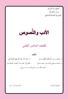 كتاب الأدب والنصوص للصف السادس العلمي 2016