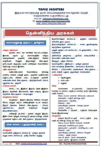 Tnpsc Books Free Download In Tamil Pdf Kathaigal