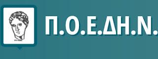 Βρέθηκε στο δίκτυο παροχής νερού του Νοσοκομείου ΠΑΠΑΓΕΩΡΓΙΟΥ Θεσσαλονίκης το μικρόβιο Λεγιονέλλα