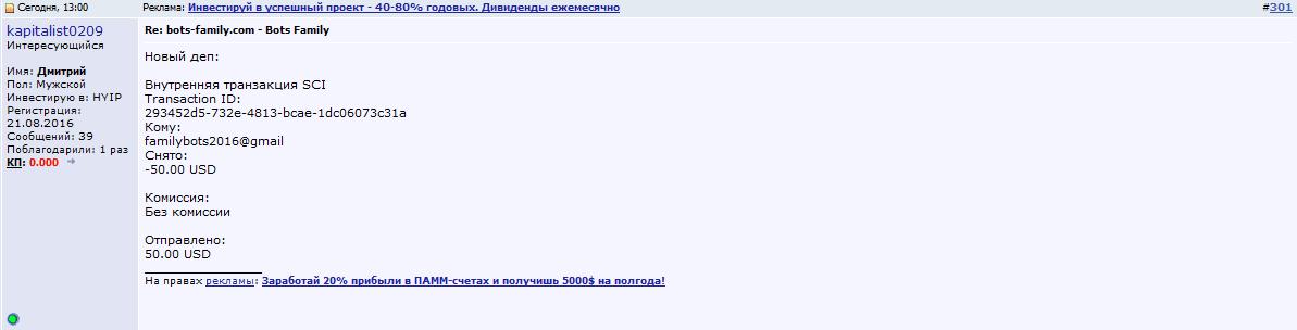 Отзыв о проекте Bots Family
