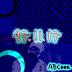 ABCeez - 97*11*17