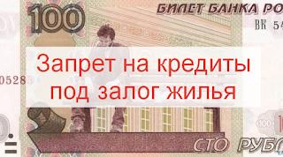 Запрет на микрокредиты под залог жилья