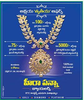Heera Panna Jewellers Visakhapatnam