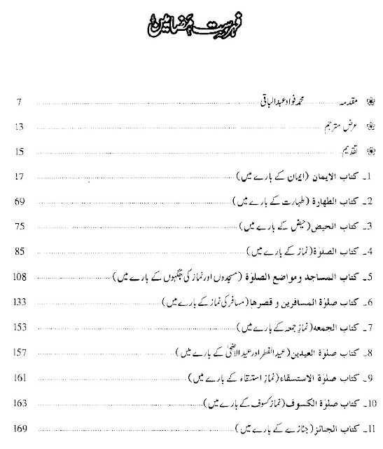 Al Lulu Wal Marjan Urdu