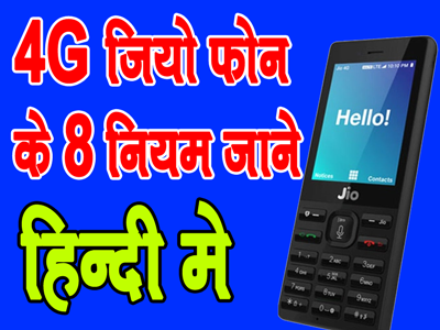 Jio 4G Phone Rules
