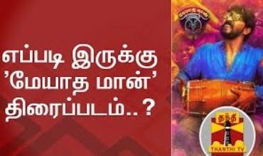 Meyaadha Maan Movie Review by Thanthi Tv