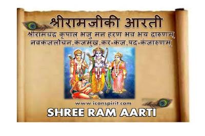 Shree-Ram-Stuti