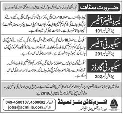 Private Jobs in  Akram Cotton Mills Limited