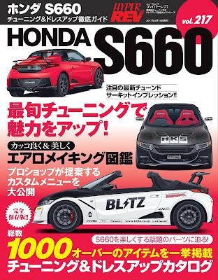 ホンダ S660 (ハイバーレブ Vol.217) raw zip dl