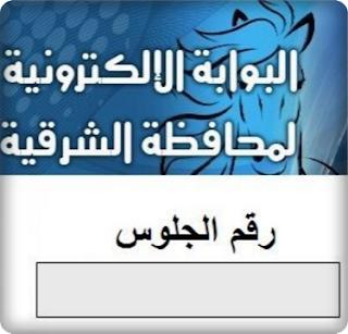 إعلان نتيجة الشهادة الابتدائيه بمحافظة الشرقيه 2017 الترم الاول يوم الاثنين 30 يناير