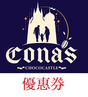 【妮娜巧克力夢想城堡conas】1月份折價券/優惠券/菜單/coupon