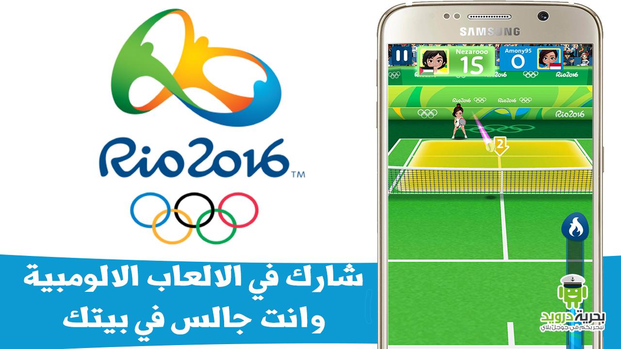 لعبة الأولمبياد Rio 2016