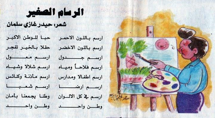 مدونة حي بن يقظان الرسام الصغير قصيدة للأطفال بقلم حيدر غازي سلمان